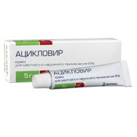 Ацикловир, табл. 200 мг №20