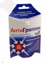 Антигриппин, табл. шип. №10 пенал