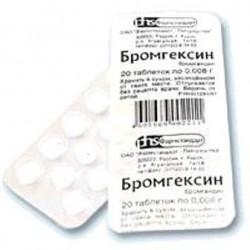 Бромгексин, табл. 8 мг №20