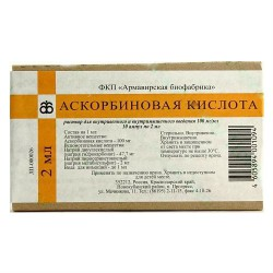 Аскорбиновая кислота, р-р для в/в и в/м введ. 100 мг/мл 2 мл №10 ампулы