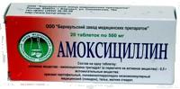 Амоксициллин, табл. 500 мг №20