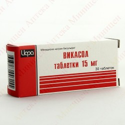 Викасол, табл. 15 мг №30