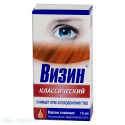 Визин Классический, капли глазн. 0.05% 15 мл №1