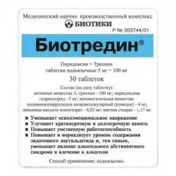 Биотредин, табл. подъязычн. №30